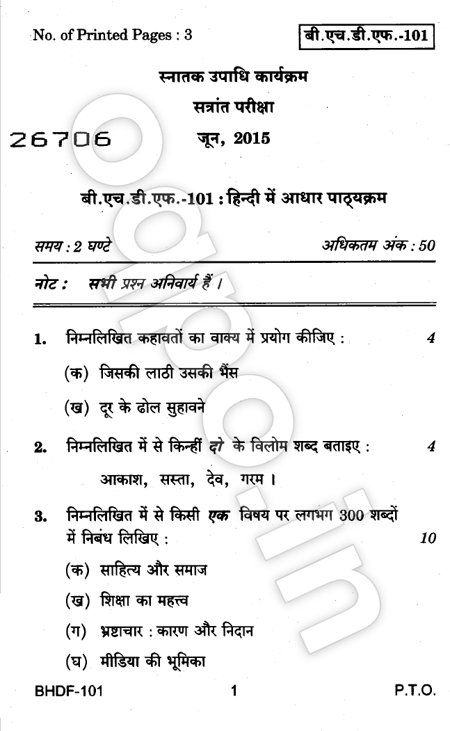 ignou mba assignment question papers 2013 Solved ignou assignments , ignou books , ignou notes from ignou university mbapapersindiacom mba solved papers ignou question bank - wwwmbapapersindiacom subscribe to this rss feed ignou mba assignments (1.