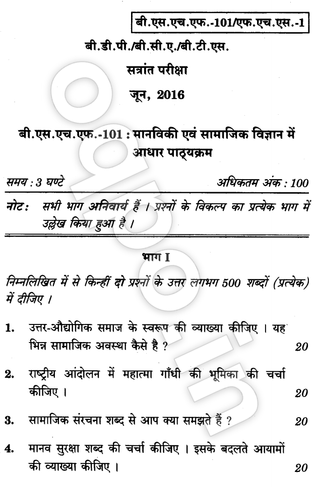 bshf101 assignment 2016-17 in hindi pdf