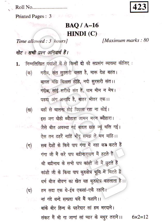 KUK BA 3rd Year Hindi Question Paper 2016