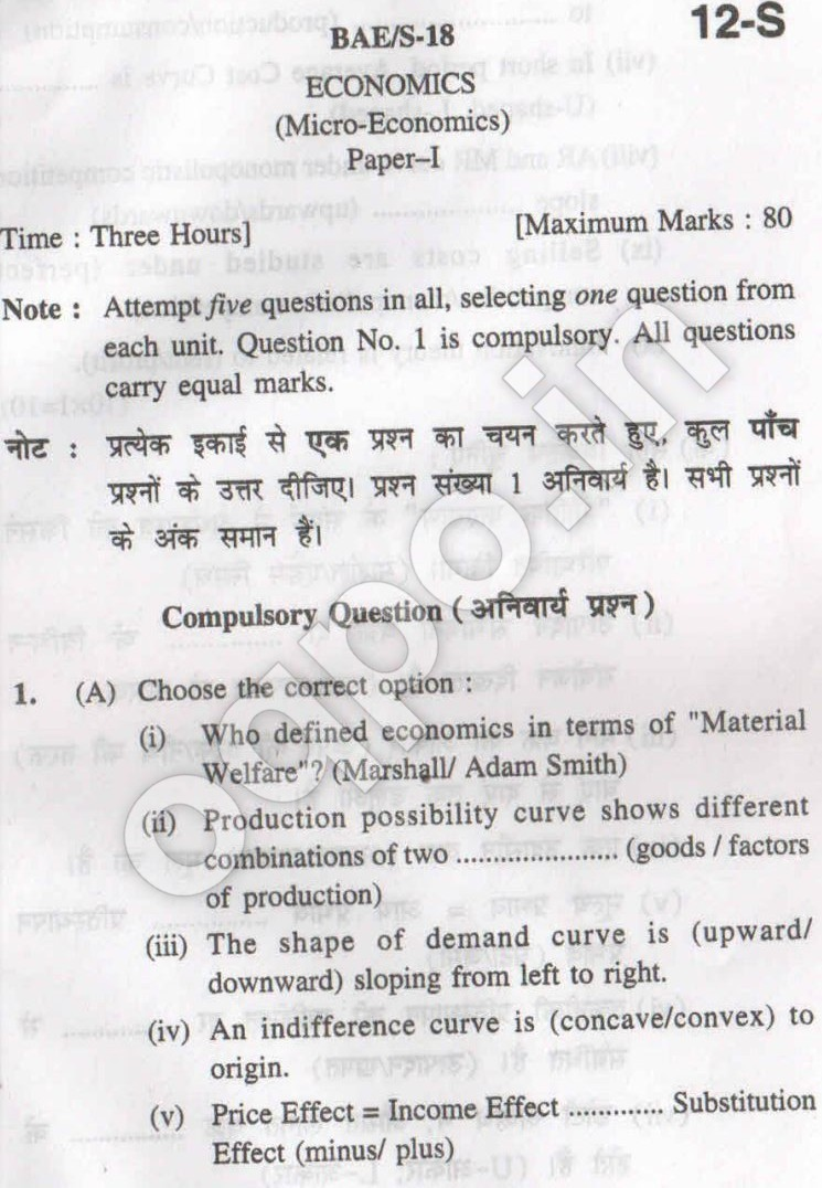 KUK BA 1st Year Economics Question Paper 2019