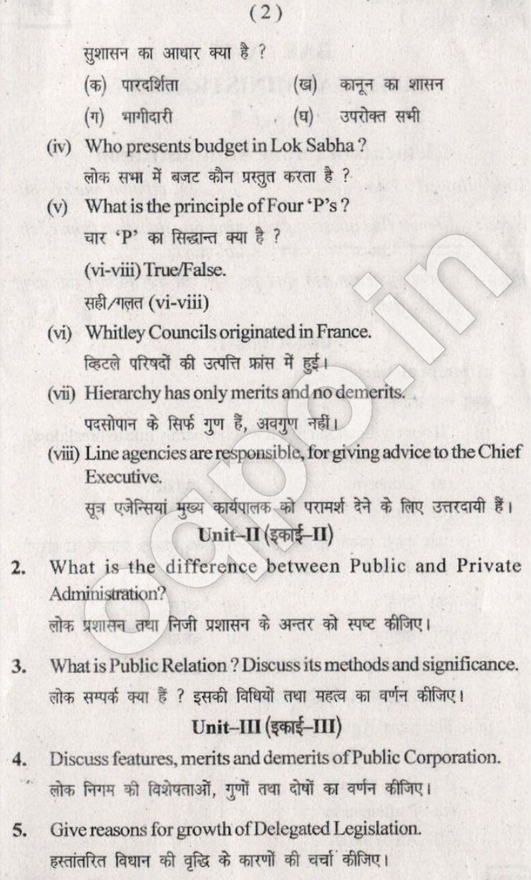 KUK BA 1st Year Element of Public Administration Question Paper 2017