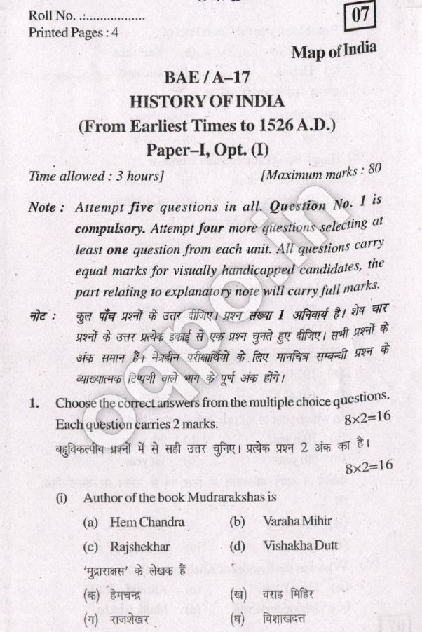 KUK BA 1st Year History of India(From Earliest Times to 1526 A.D.) Question Paper 2017