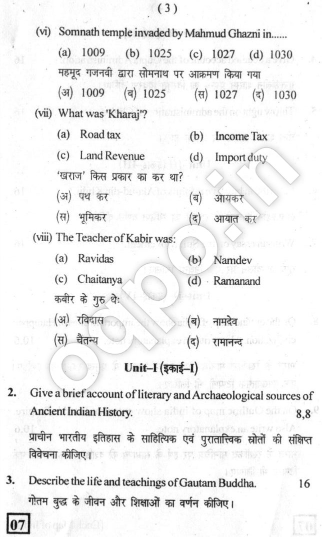KUK BA 1st Year History of India Question Paper 2018