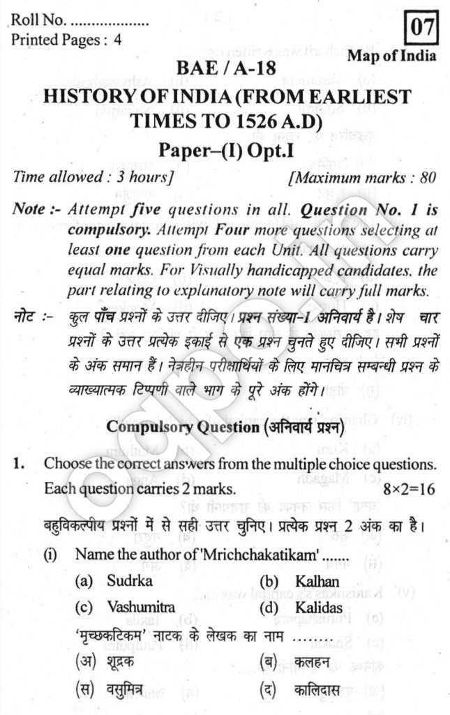 KUK BA 1st Year History of India Question Paper 2017
