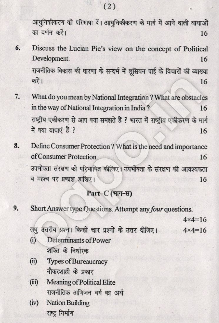 KUK BA 1st Year Political Science Question Paper 2017