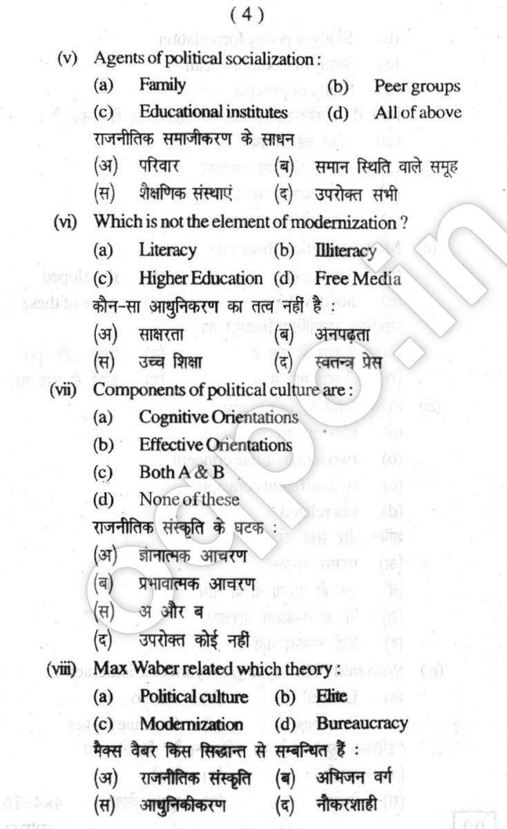 KUK BA 1st Year Political Science Question Paper 2018