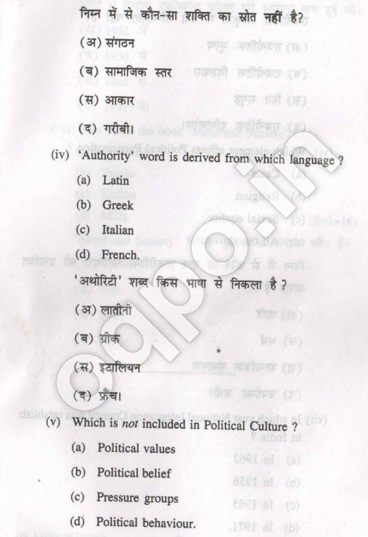 KUK BA 1st Year Political Science Question Paper 2019